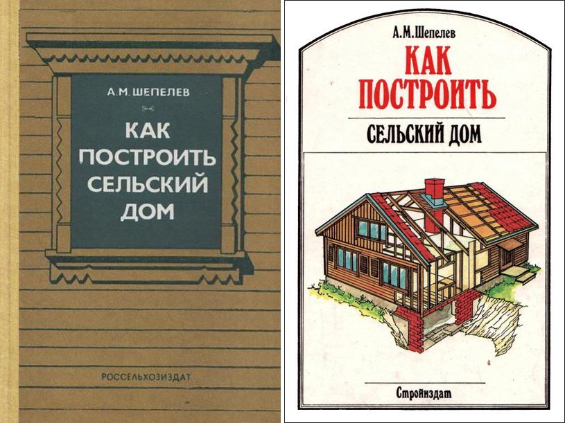 Как построить сельский дом. Шепелев А.М. 1984 / 1995
