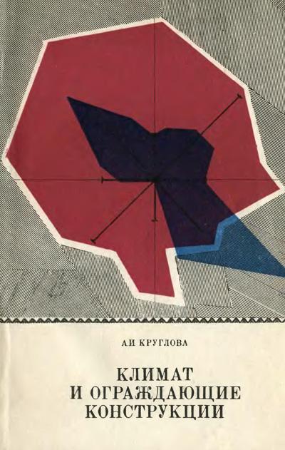 Климат и ограждающие конструкции. Круглова А.И. 1970