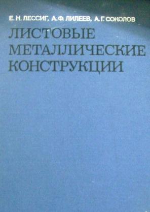 Листовые металлические конструкции. Лессиг Е.Н. и др. 1970