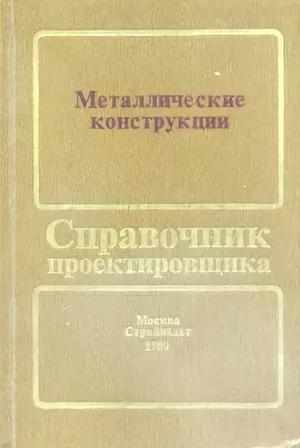 Металлические конструкции (справочник проектировщика). Мельников Н.П. (ред.). 1980
