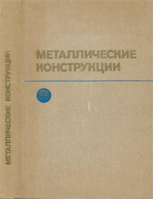 Металлические конструкции. Общий курс. Беленя Е.И. (ред.). 1986