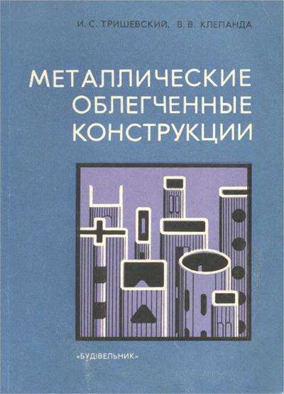 Металлические облегченные конструкции. Тришевский И.С., Клепанда В.В. 1978