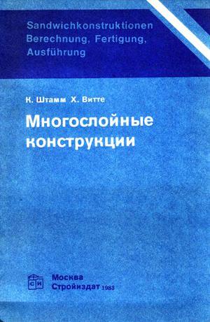 Многослойные конструкции. Штамм К., Витте Х. 1983