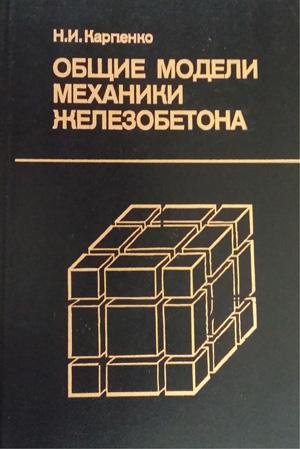 Общие модели механики железобетона. Карпенко Н.И. 1996