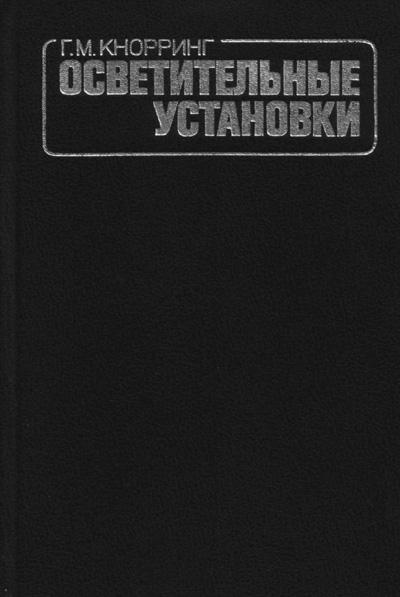 Осветительные установки. Кнорринг Г.М. 1981