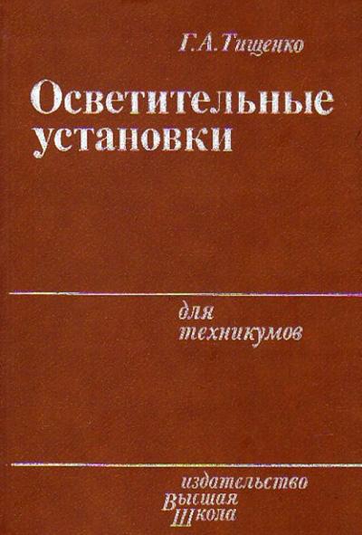 Осветительные установки. Тищенко Г.А. 1984