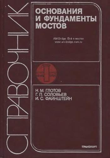 Основания и фундаменты мостов. Глотов Н.М. и др. 1990
