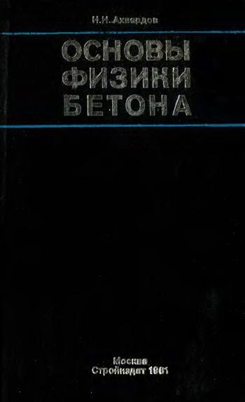 Основы физики бетона. Ахвердов И.Н. 1981