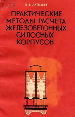 Практические методы расчета железобетонных силосных корпусов. Латышев Б.В. 1973