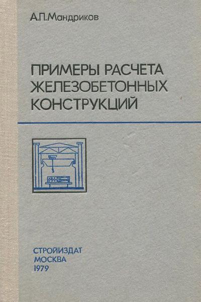 Примеры расчета железобетонных конструкций. Мандриков А.П. 1979