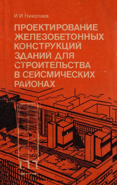 Проектирование железобетонных конструкций зданий для строительства в сейсмических районах. Николаев И.И. 1990