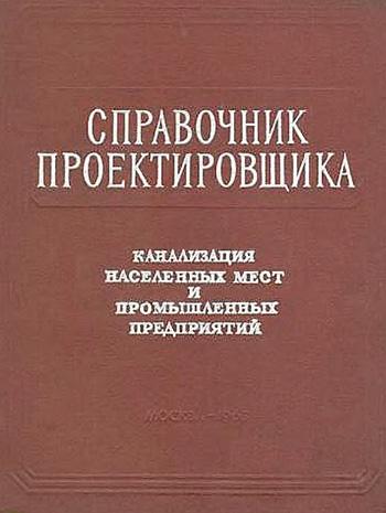 Канализация населенных мест и промышленных предприятий (Справочник проектировщика). Федоровский Г.М. (ред.). 1963