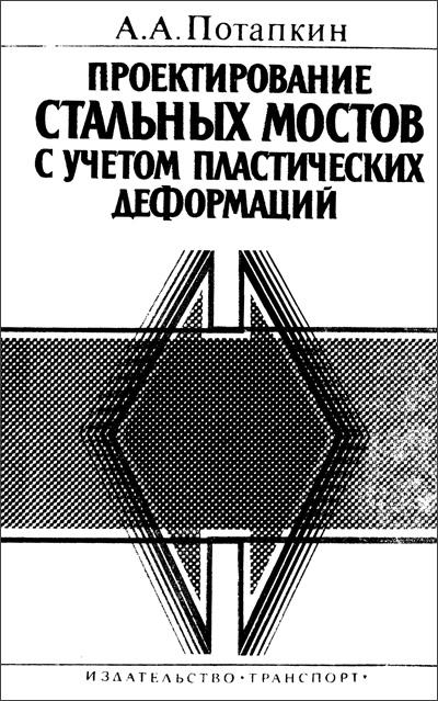 Проектирование стальных мостов с учетом пластических деформаций. Потапкин А.А. 1984