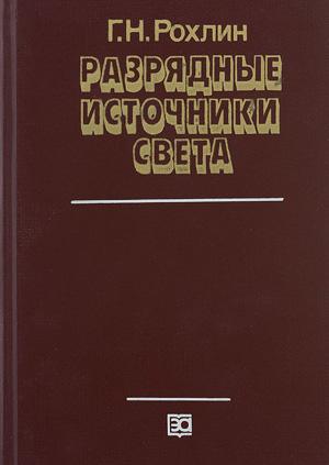 Разрядные источники света. Рохлин Г.Н. 1991
