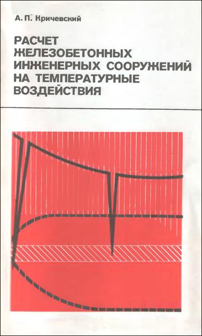 Расчет железобетонных инженерных сооружений на температурные воздействия. Кричевский А.П. 1984
