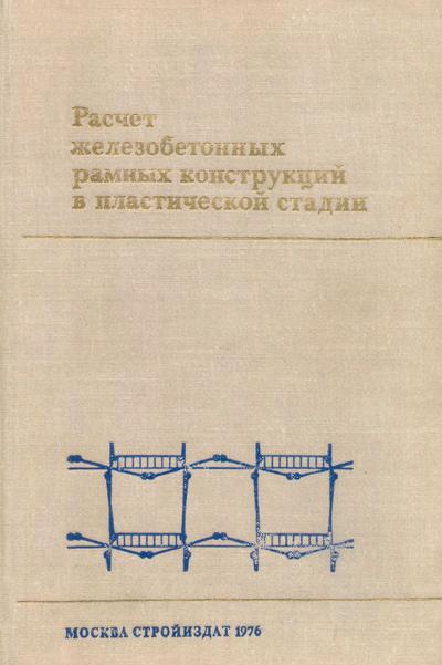 Расчет железобетонных рамных конструкций в пластической стадии. Перераспределение усилий. Тихий М., Ракосник Й. 1976