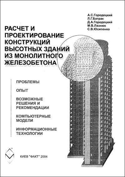 Расчет и проектирование конструкций высотных зданий из монолитного железобетона. Городецкий А.С. и др. 2004