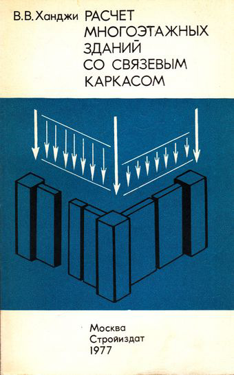 Расчет многоэтажных зданий со связевым каркасом. Ханджи В.В. 1977