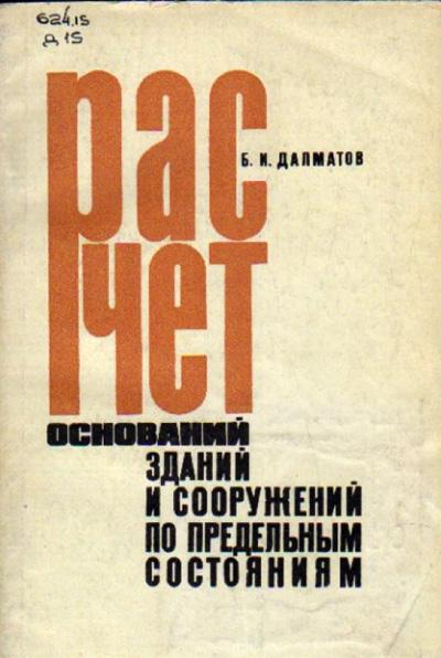 Расчет оснований зданий и сооружений по предельным состояниям. Далматов Б.И. 1968