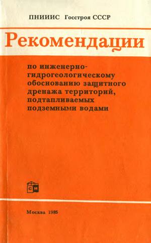 Рекомендации по инженерно-гидрогеологическому обоснованию защитного дренажа территорий, подтапливаемых подземными водами. ПНИИИС. 1985