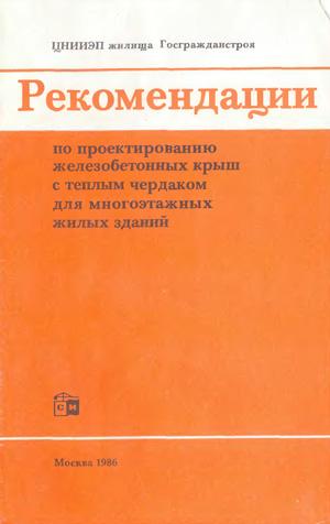 Рекомендации по проектированию железобетонных крыш с теплым чердаком для многоэтажных жилых зданий. Мазалов А.Н. 1986