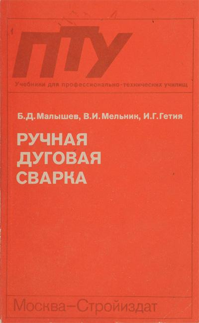 Ручная дуговая сварка. Малышев Б.Д., Мельник В.И., Гетия И.Г. 1990