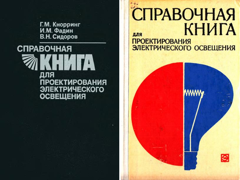 Справочная книга для проектирования электрического освещения. Кнорринг Г.М. и др. 1992 / 1976
