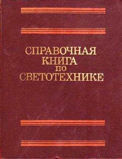 Справочная книга по светотехнике. Айзенберг Ю.Б. (ред.). 1983