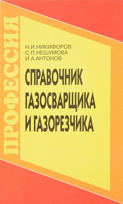 Справочник газосварщика и газорезчика. Никифоров Н.И. и др. 1999