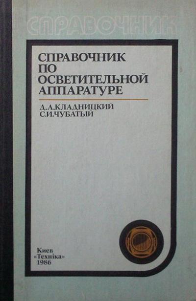 Справочник по осветительной аппаратуре. Кладницкий Д.А., Чубатый С.И. 1986