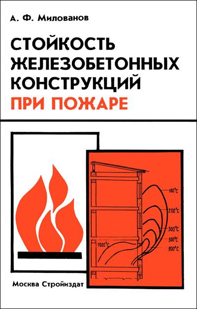 Стойкость железобетонных конструкций при пожаре. Милованов А.Ф. 1998