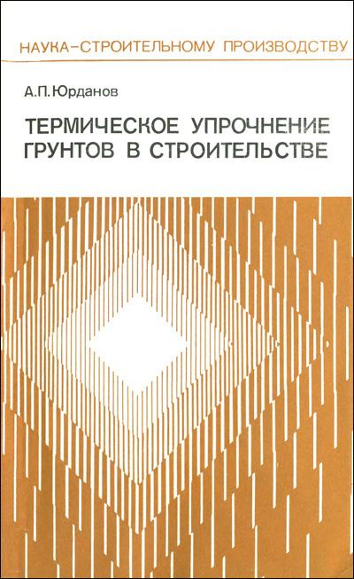 Термическое упрочнение грунтов в строительстве. Юрданов А.П. 1990