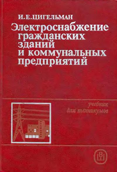 Электроснабжение гражданских зданий и коммунальных предприятий. Цигельман И.Е. 1988