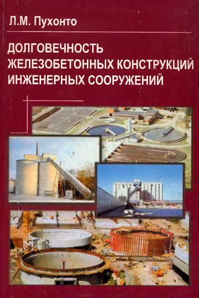 Долговечность железобетонных конструкций инженерных сооружений. Пухонто Л.М. 2004