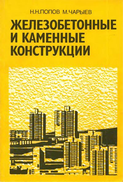Железобетонные и каменные конструкции. Попов Н.Н., Чарыев М. 1996