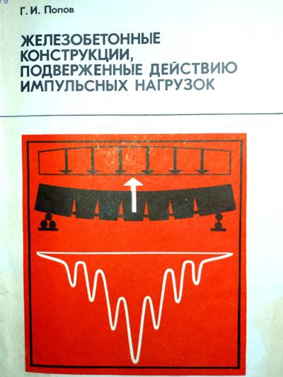 Железобетонные конструкции, подверженные действию импульсных нагрузок. Попов Г.И. 1986