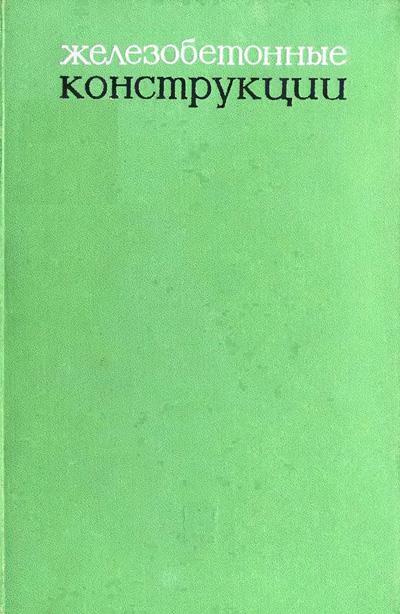 Железобетонные конструкции (расчёт и конструирование). Ривкин С.А. (ред.). 1972