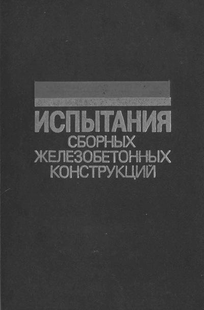 Испытания сборных железобетонных конструкций. Комар А.Г. и др. 1980