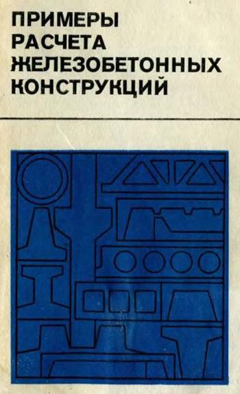 Примеры расчета железобетонных конструкций. Торяник М.С. и др. 1979