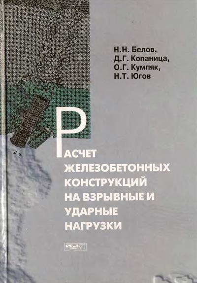 Расчет железобетонных конструкций на взрывные и ударные нагрузки. Белов Н.Н. и др. 2004