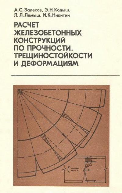 Расчет железобетонных конструкций по прочности, трещиностойкости и деформациям. Залесов А.С. и др. 1988