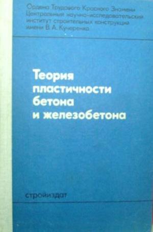 Теория пластичности бетона и железобетона. Гениев Г.А. и др. 1974