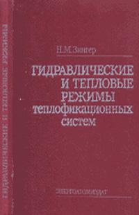 Гидравлические и тепловые режимы теплофикационных систем. Зингер Н.М. 1986