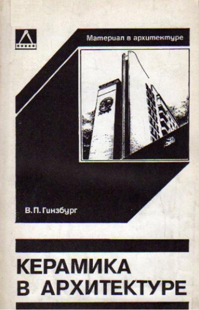 Керамика в архитектуре. Гинзбург В.П. 1983