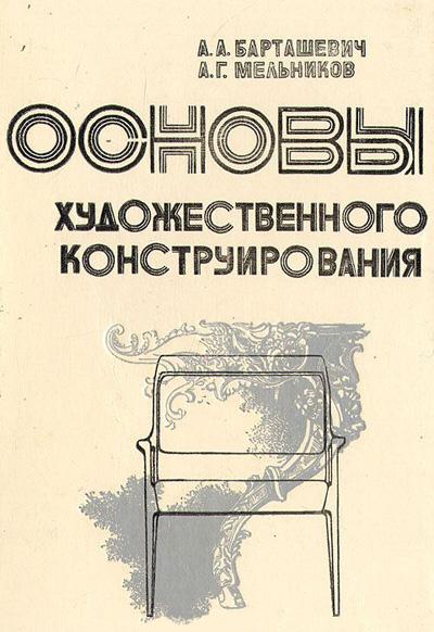 Основы художественного конструирования. Барташевич А.А., Мельников А.Г. 1978