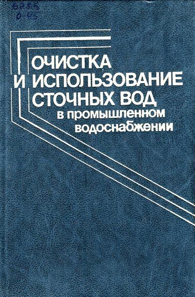 Очистка и использование сточных вод в промышленном водоснабжении. Кагановский А.М. и др. 1983