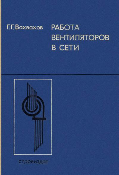 Работа вентиляторов в сети. Вахвахов Г.Г. 1975