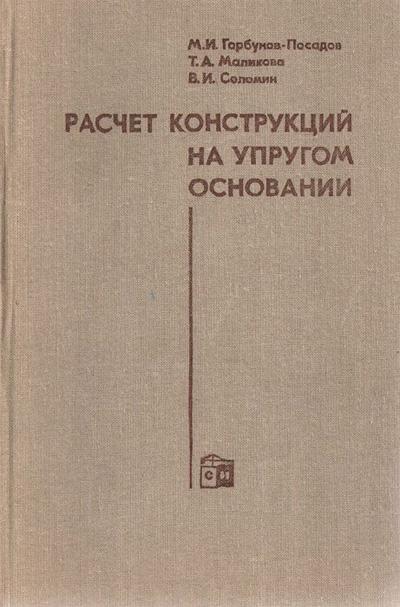 Расчет конструкций на упругом основании. Горбунов-Посадов М.И., Маликова Т.А. 1973