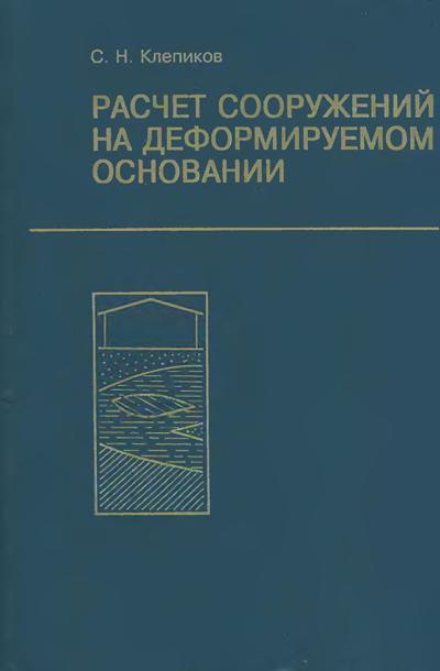 Расчет сооружений на деформируемом основании. Клепиков С.Н. 1996
