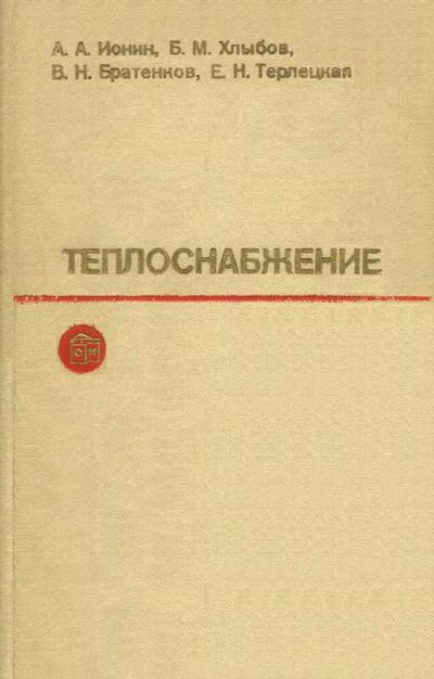 Теплоснабжение. Ионин А.А. и др. 1982